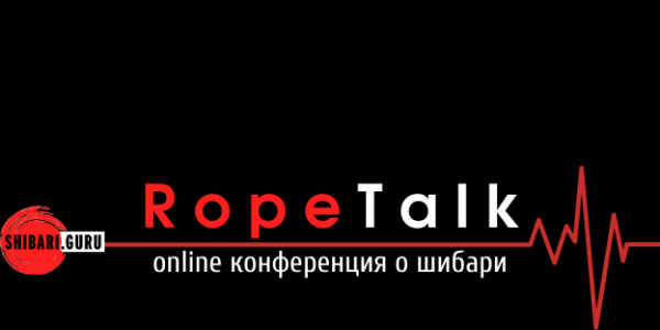 RopeTalk - поговорим о шибари